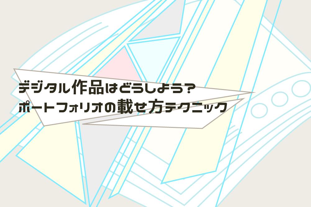 デジタルポートフォリオ