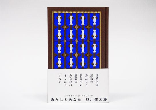 tanikawa-nakui-1