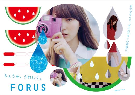 FORUS_summer_A2_0409
