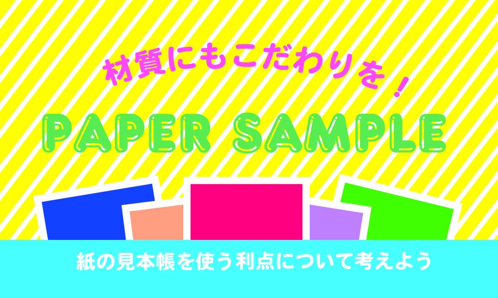 samplepaper-%e3%81%ae%e3%82%b3%e3%83%94%e3%83%bc