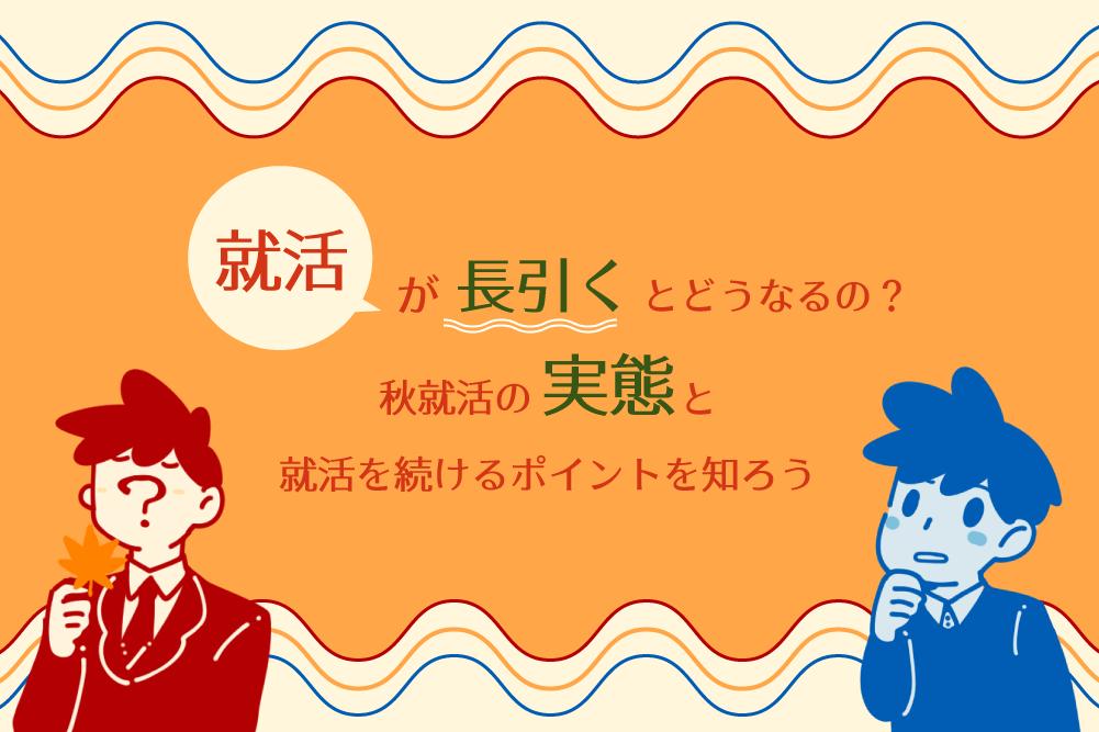 akishu