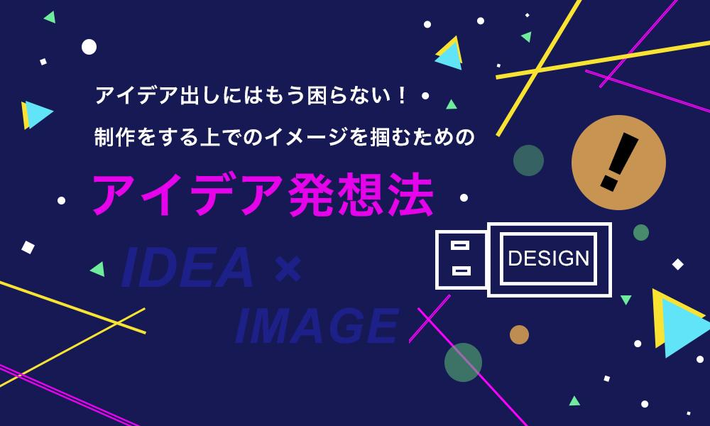 image_design