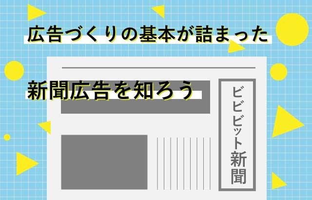 vivivit_shinbun_main