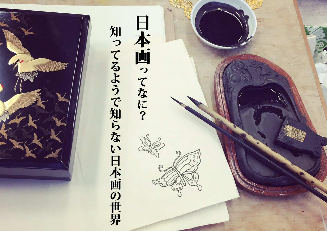 日本画ってなに?知ってるようで知らない日本画の世界   はたらく ...