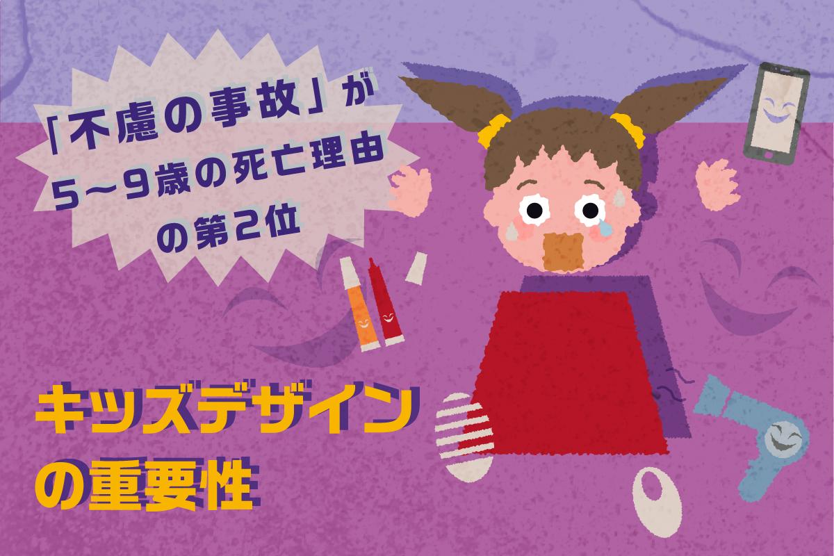 kidsdesign01