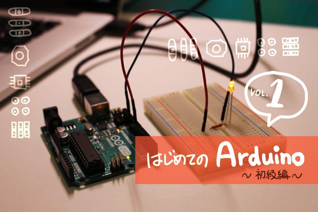 arduino_13