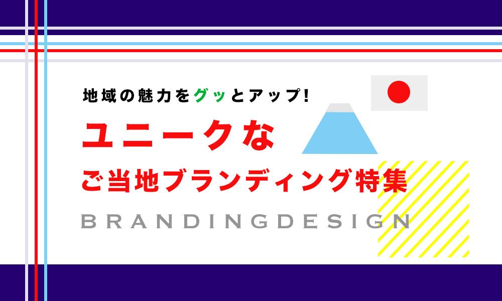 brandingdesign