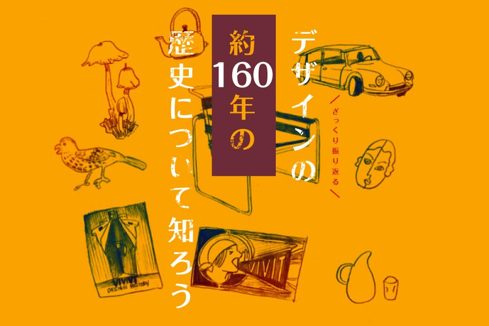 designhistory_01