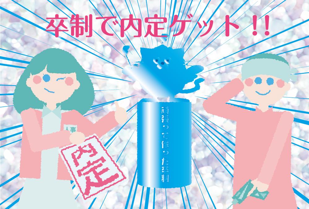sotuseisaiyo_16