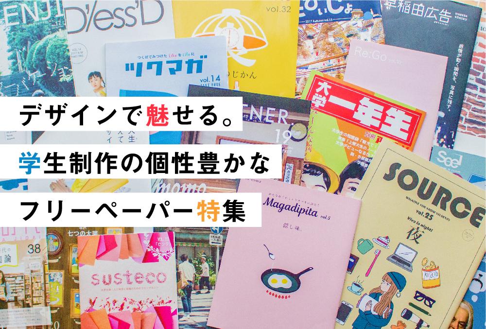 freepaper_top