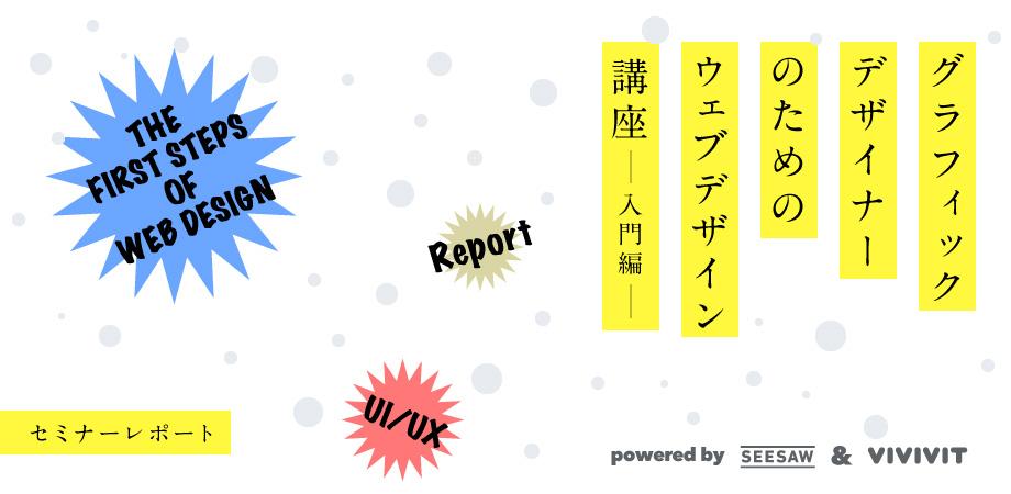 keyvisual_report