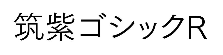 筑紫ゴシック